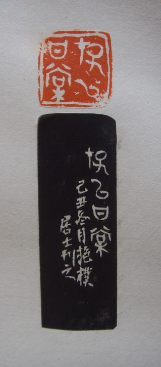 075存以甘棠款.jpg