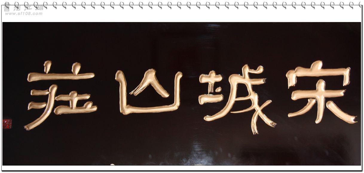 宋城山庄_光影_1.jpg