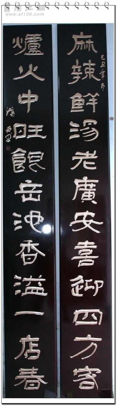火锅对联_光影_1.jpg