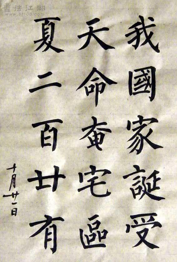 神策军碑2.jpg