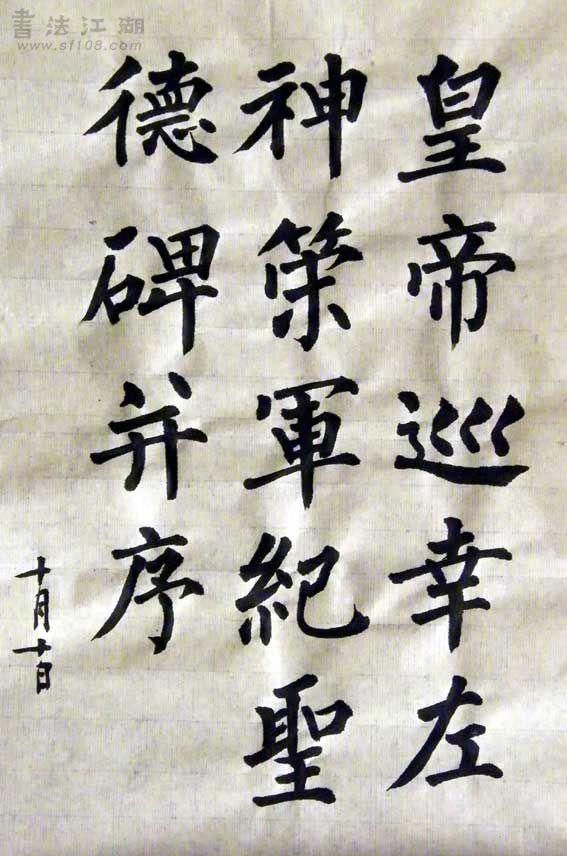 神策军碑1.jpg