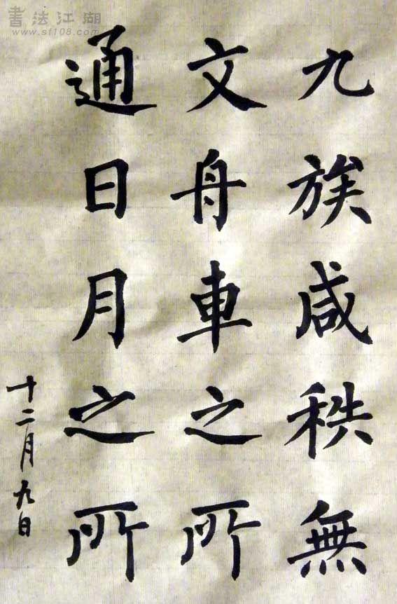 神策军碑14.jpg