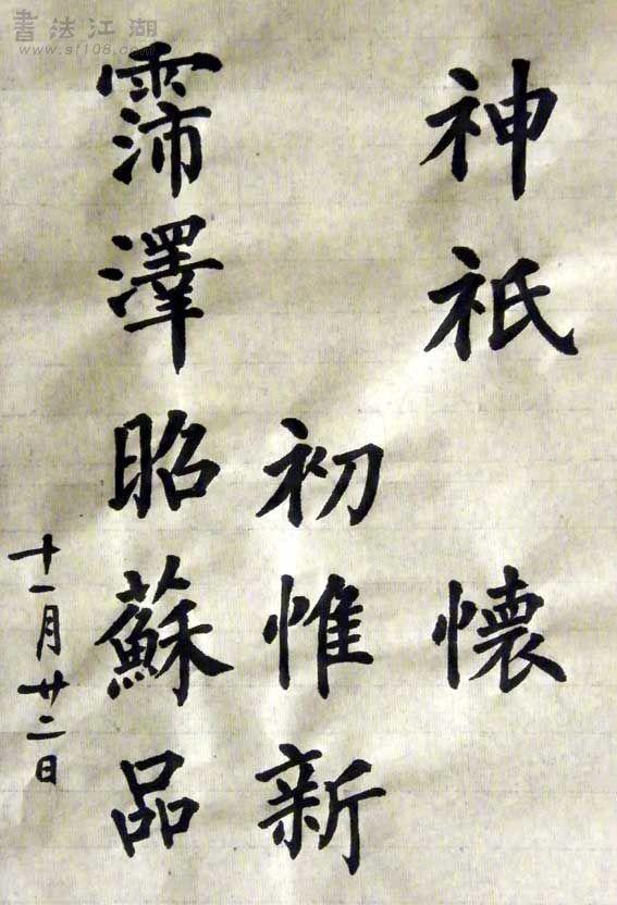 神策军碑9.jpg