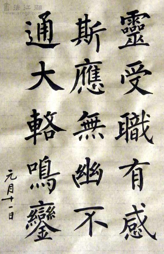 神策军碑23.jpg
