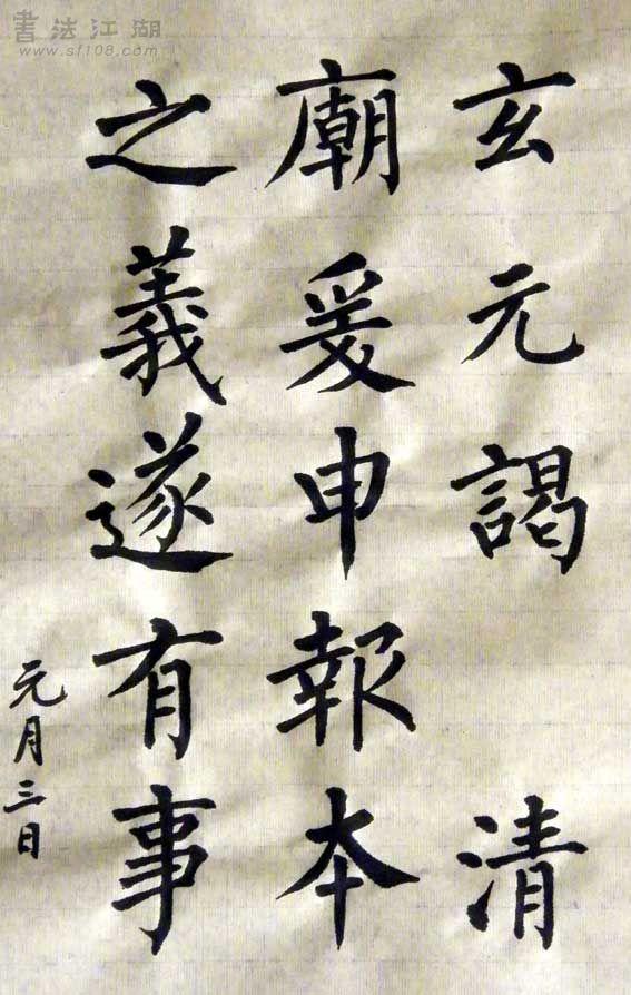 神策军碑19.jpg