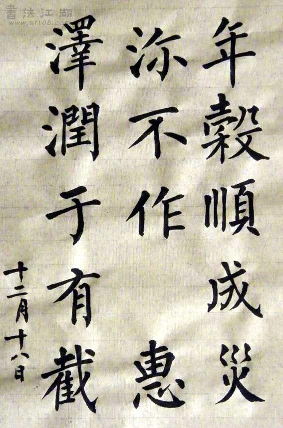 神策军碑17.jpg