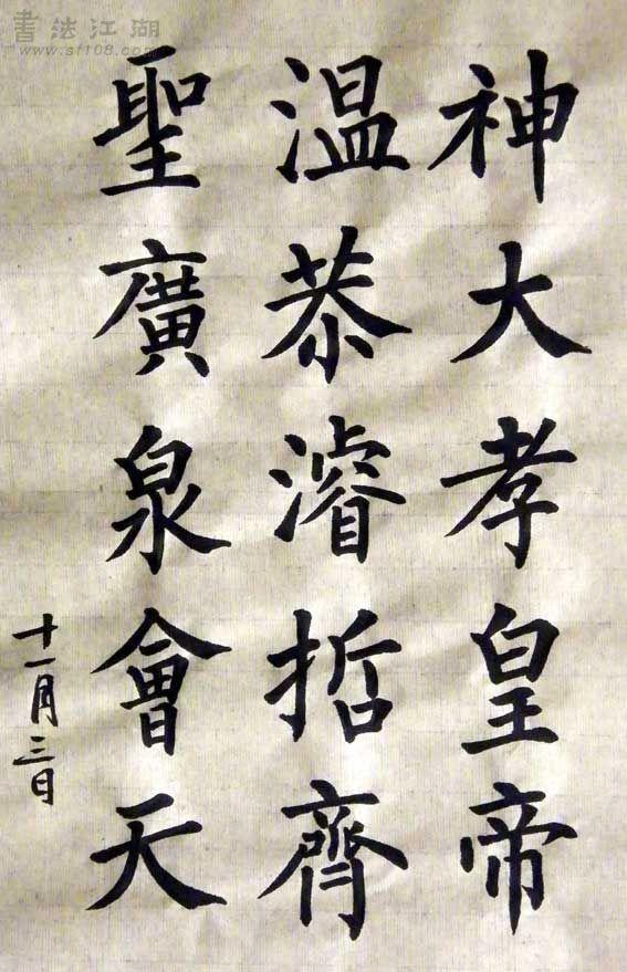 神策军碑5.jpg