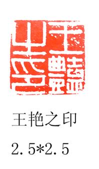 王艳之印.jpg
