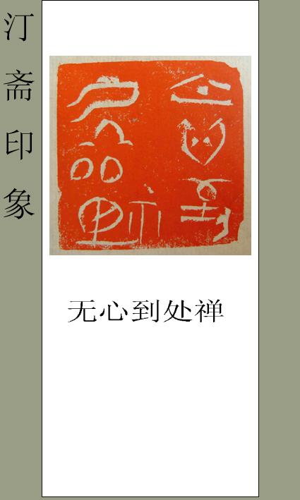 无心到处禅(大).jpg
