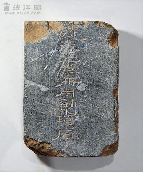 曹操墓石牌2.jpg