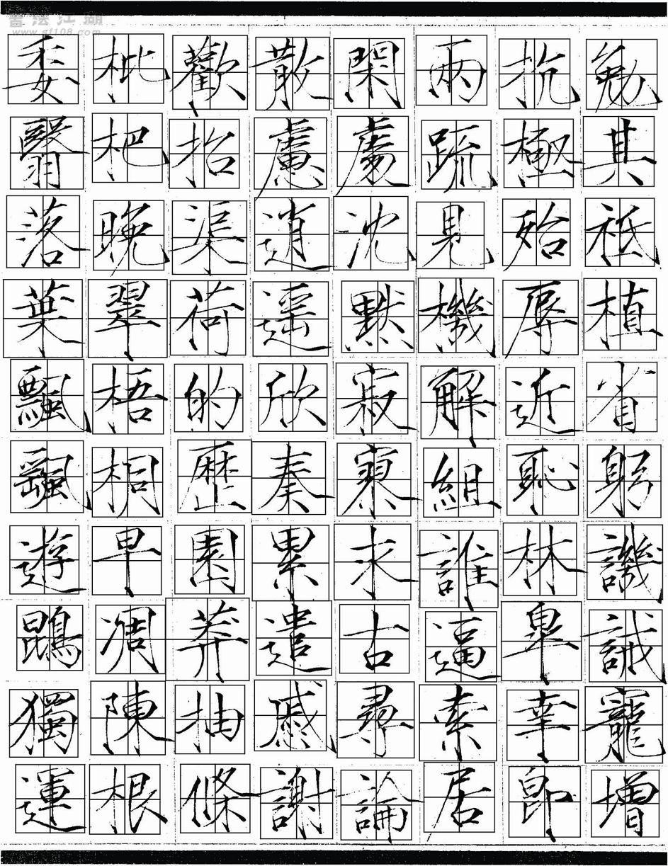 楷书千字文10-.JPG