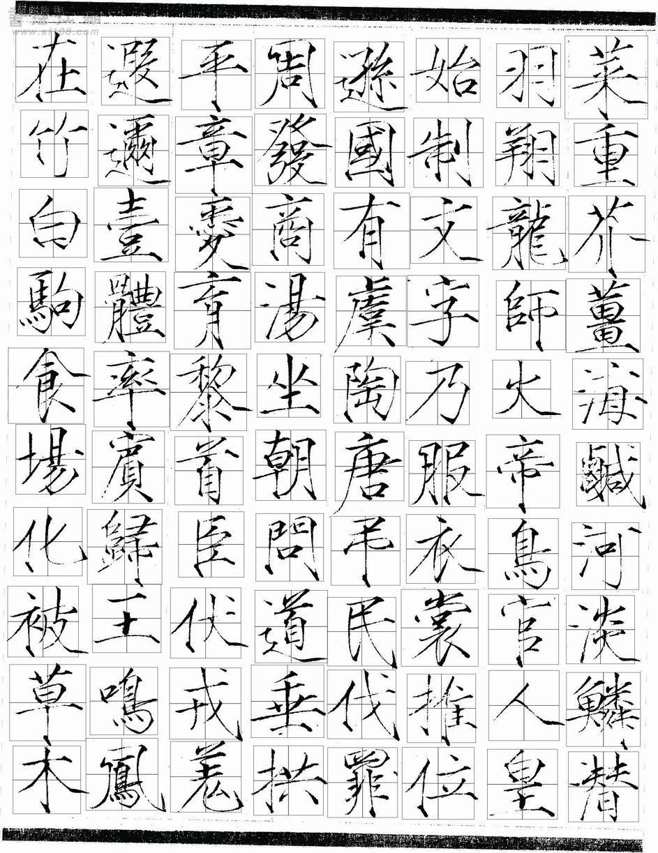 楷书千字文2-.JPG