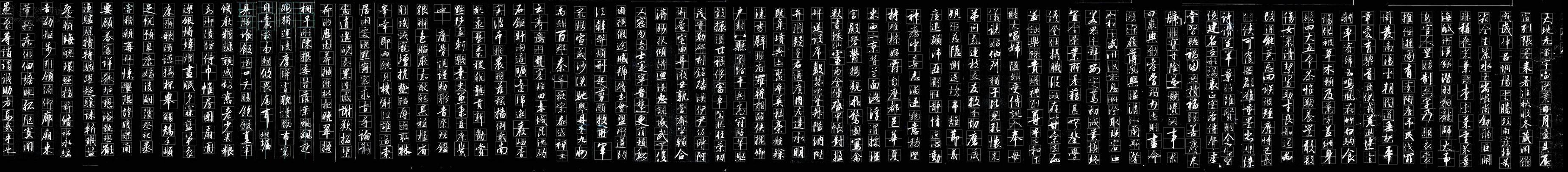 行书千字文【整体】.jpg