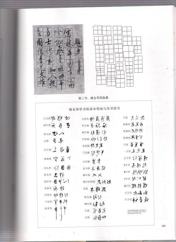 草书基本笔画与符号.JPG