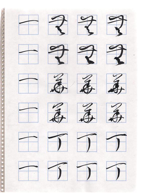草书符号与基本笔画。细腰横.JPG