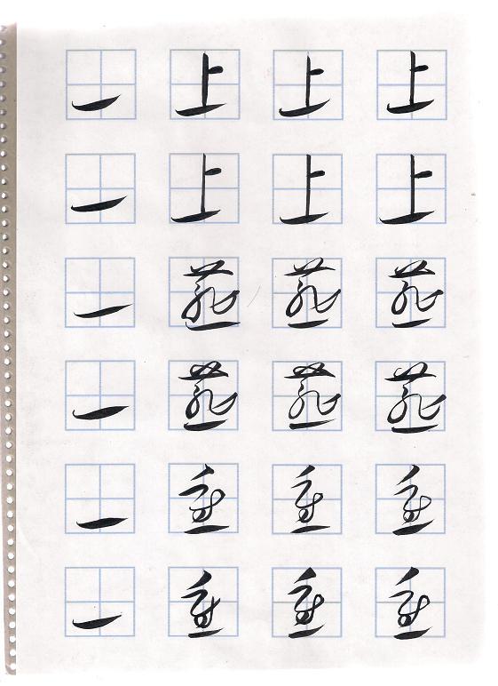草书符号与基本笔画 竹叶横.JPG