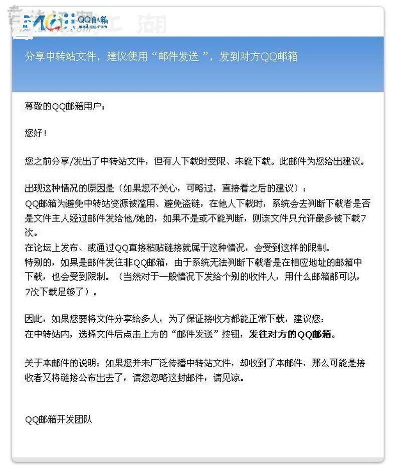 分享中转站文件 建议使用邮件发送.jpg