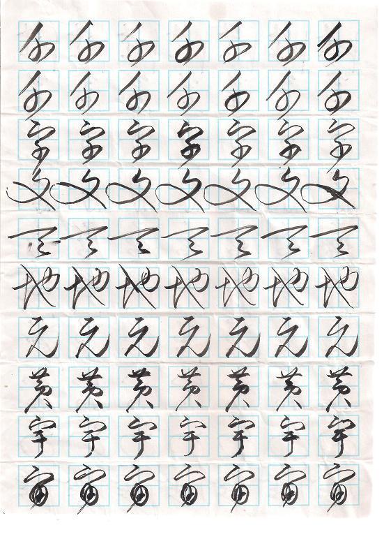 草书千字文逐字过关法.JPG