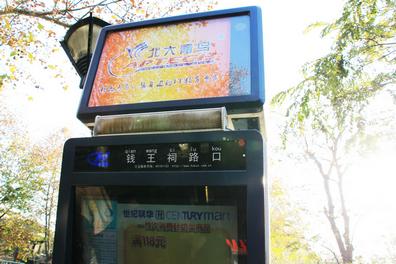 中國美術學院南山校區的公交站(錢王祠路口)_1.jpg