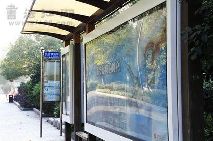 藍天清水灣國際大酒店的公交站(中國絲綢博物館) (1)_1.jpg