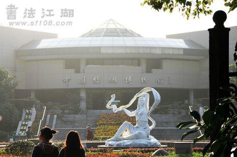 藍天清水灣國際大酒店的公交站(中國絲綢博物館)_1.jpg