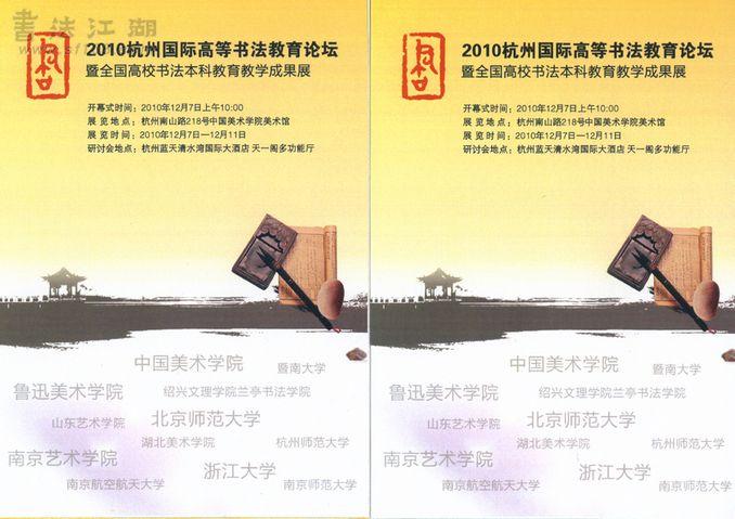 2010年杭州國際高等書法教育論壇暨全國高校書法本科教育教學成果展海报.jpg
