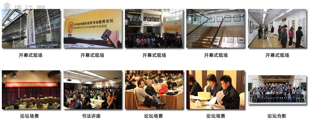 2010年杭州國際高等書法教育論壇暨全國高校書法本科教育教學成果展.jpg