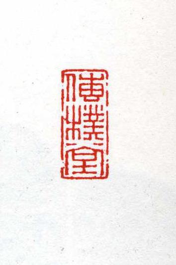 传朴堂.JPG