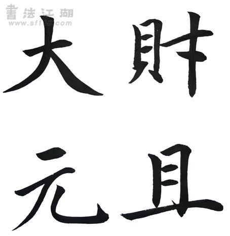 赵体局部7.jpg