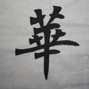 魏碑局部5.jpg