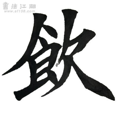 魏碑局部16.jpg