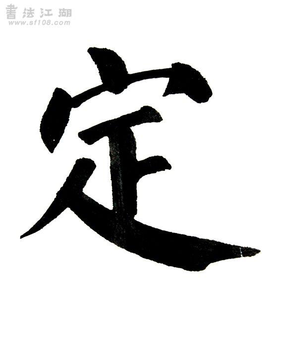 颜体局部12.JPG
