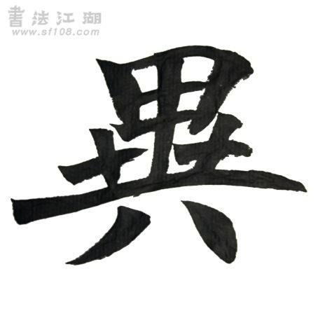 魏碑局部10.jpg