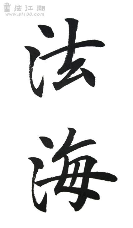 赵体局部5.jpg