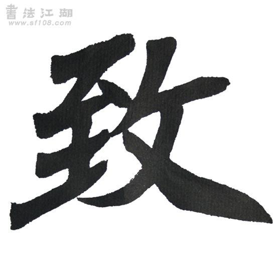 魏碑局部8.jpg