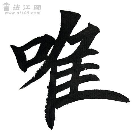 魏碑局部13.jpg