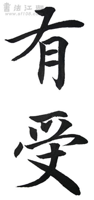赵体局部8.jpg