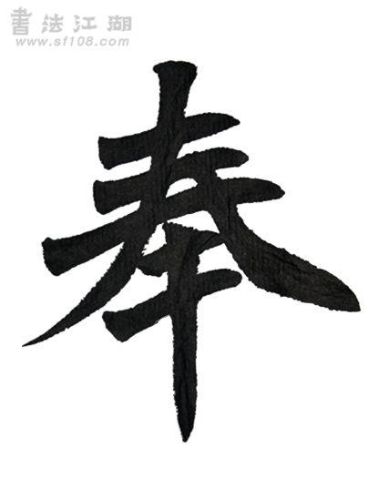 魏碑局部14.jpg