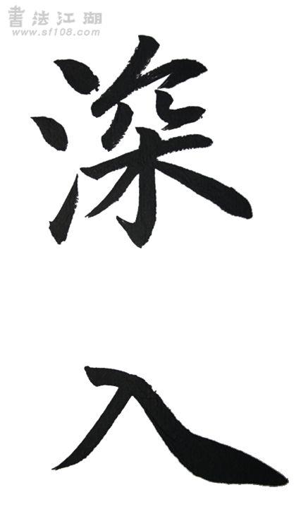赵体局部4.jpg