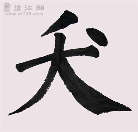 颜体局部7.jpg