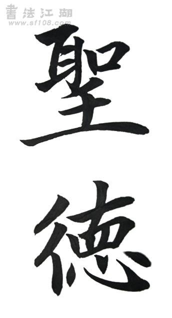 赵体局部3.jpg