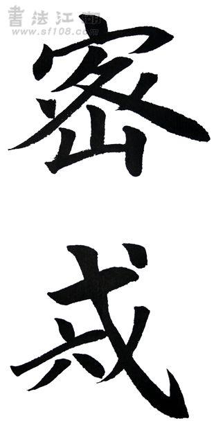 赵体局部6.jpg
