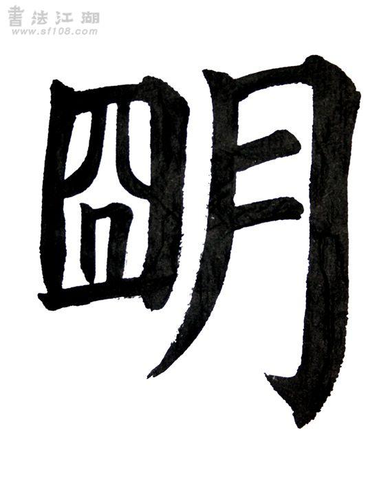 颜体局部10.JPG