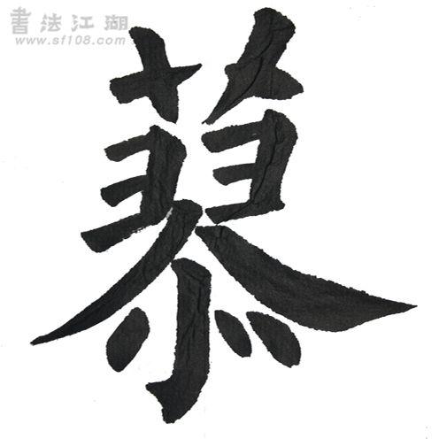 颜体局部15.JPG