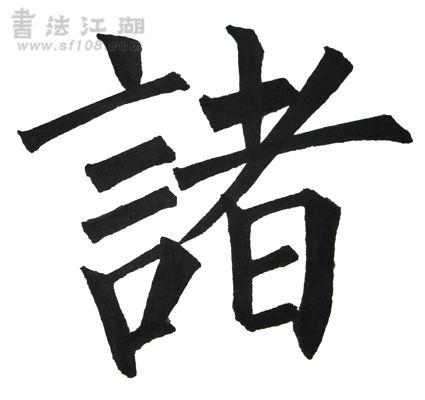 柳体局部7.jpg