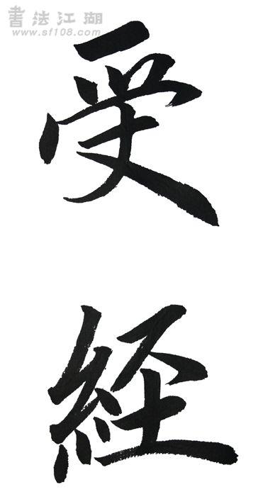 赵体局部1.jpg