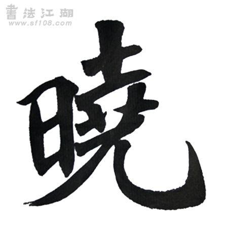 魏碑局部15.jpg