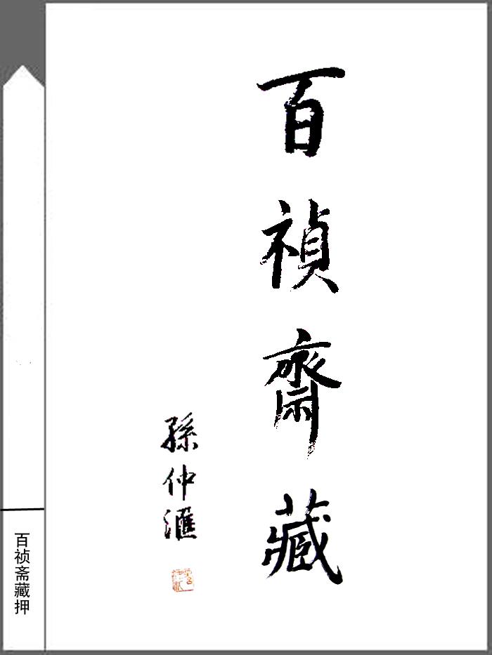 百祯斋藏押印标准框.jpg