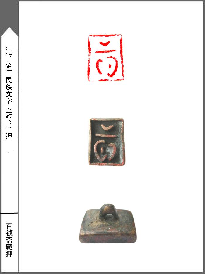 辽金民族文字押.jpg