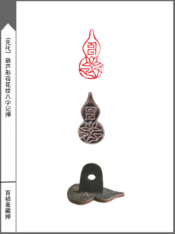 葫芦形荷花纹八字记押.jpg